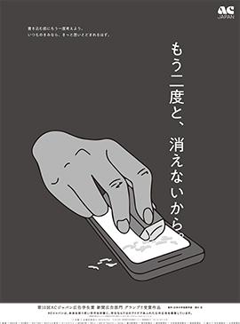 ACジャパン